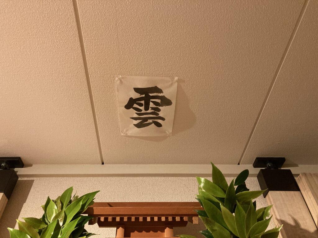 神棚 雲の字